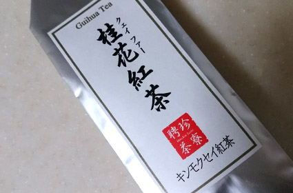 桂花茶(ケイカチャ)